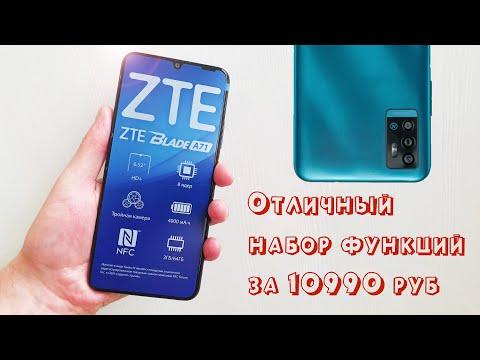 ZTE Blade A71 - Обзор | NFC | Мощная батарея | Много памяти | Тройная камера