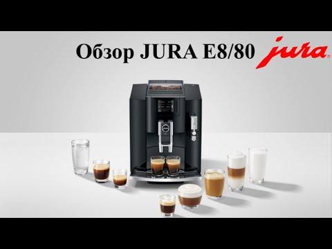 Кофемашина JURA E8/E80. Обзор самой популярной кофемашины JURA в мире.