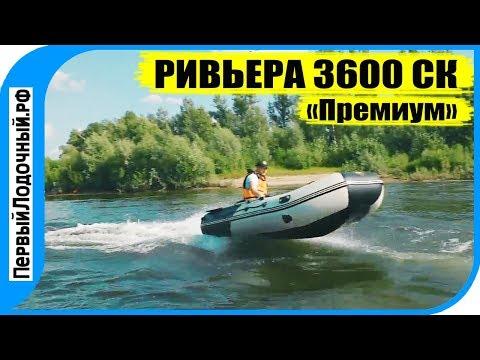 """РИВЬЕРА 3600 СК """"Премиум"""" - Обзор надувной ПВХ лодки от компании """"Мастер лодок"""""""