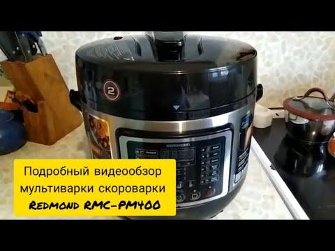 Самый подробный обзор мультиварки-скороварки Redmond RMC-PM400 с технологией приготовления блюда