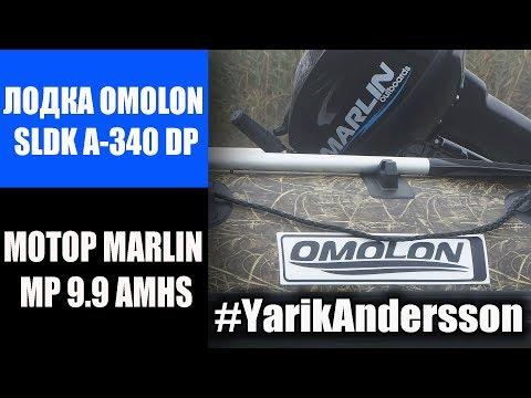 Обзор ЛОДКА OMOLON SLDK A-340 DP+ЛОДОЧНЫЙ МОТОР MARLIN MP 9.9 AMHS, 2 тактный