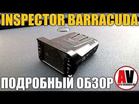 INSPECTOR BARRACUDA - КОМБО с ценой ниже 9000 рублей (обзор + отзыв)