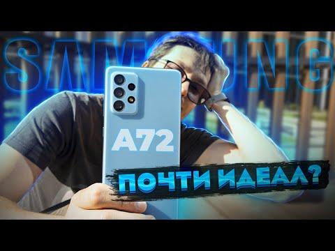 Samsung A72. Обзор и опыт использования. Один из лучших смартфонов, несмотря на недостаток мощности.