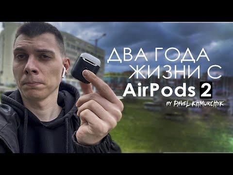 ДВА ГОДА с AirPods 2   АКТУАЛЬНО В 2021?   ПЛЮСЫ и МИНУСЫ