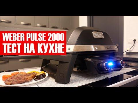 Weber Pulse 2000 - тест на кухне!
