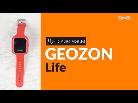Распаковка детских часов GEOZON Life / Unboxing GEOZONLife