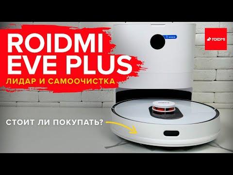 🔥 ОБЗОР + ТЕСТЫ: Xiaomi Roidmi EVE Plus - робот-пылесос с самоочисткой. Стоит ли покупать?!✅
