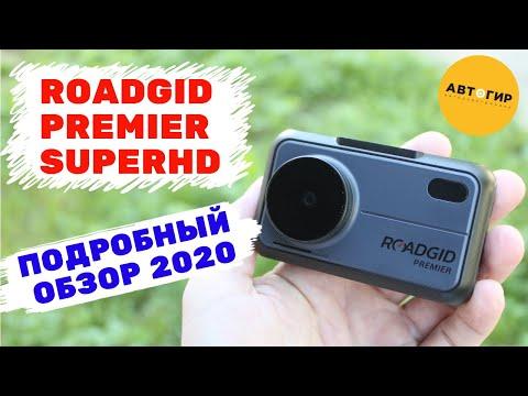 ROADGID PREMIER SUPER HD Wi FI / ОБЗОР ВИДЕОРЕГИСТРАТОРА С РАДАР ДЕТЕКТОРОМ