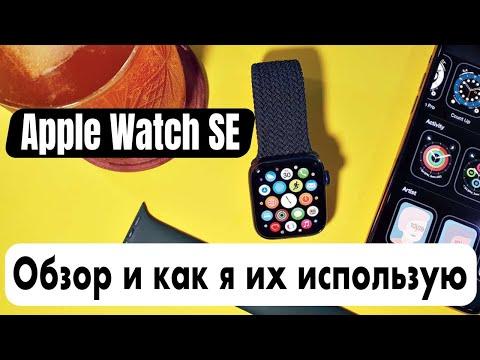 Apple Watch SE обзор, опыт использования