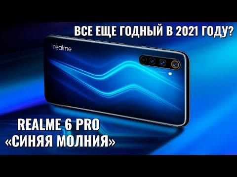 """Realme 6 Pro стоит ли покупать в 2021 году? А """"старичок"""" то тащит!"""