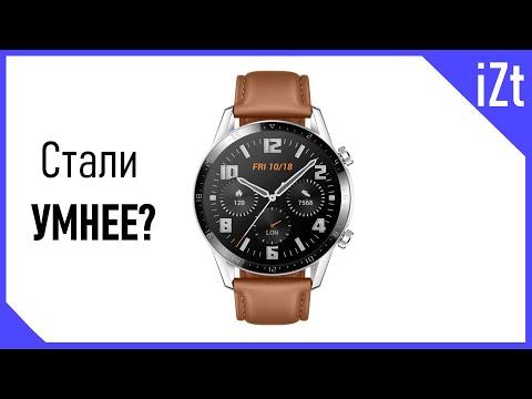 Обзор Huawei Watch GT 2. Достаточно умные часы!