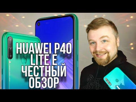 Huawei P40 Lite E - Честный Обзор