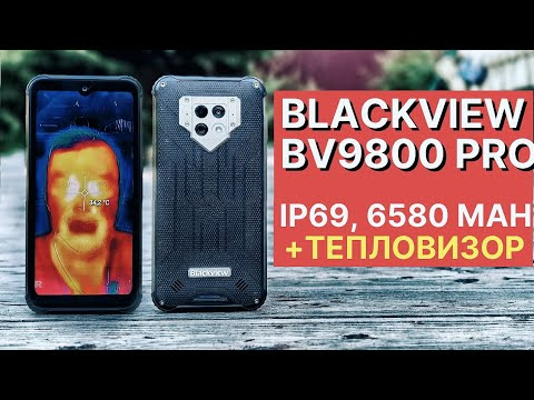 МОЩНЫЙ IP69 BLACKVIEW BV9800 PRO С ТЕПЛОВИЗОРОМ