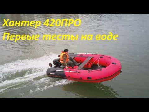 ПВХ лодка Хантер 420ПРО // Новинка 2020 модельного года // Тесты, обзор и отзыв от первого владельца
