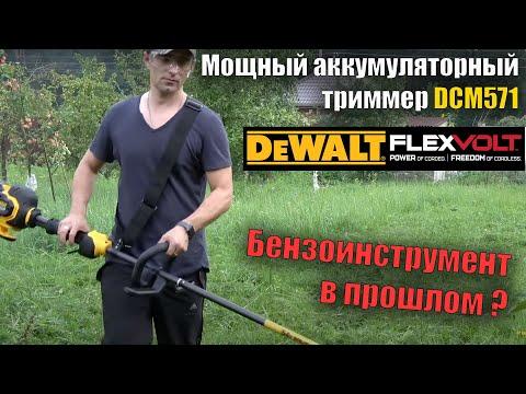 Бензоинструмент в прошлом? Мощный аккумуляторный триммер DeWALT DCM571 обзор газонокосилки для дома