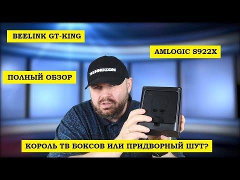 Beelink GT-King самый полный и честный ОБЗОР НА РУССКОМ. Amlogic S922X ПЕРВЫЙ ПОШЕЛ!!!