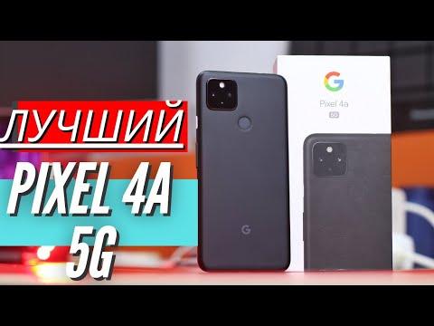 ЛУЧШИЙ ПИКСЕЛЬ GOOGLE PIXEL 4A 5G