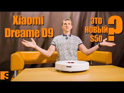 Xiaomi Dreame D9 / НОВЫЙ S50? / САМЫЙ ПОПУЛЯРНЫЙ ЗАПРОС НА ОБЗОР