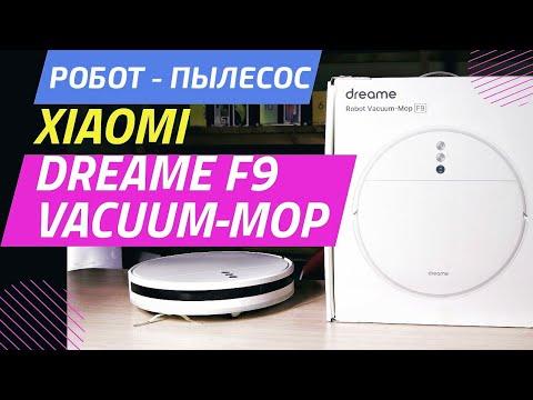 Ты его захочешь! РОБОТ-ПЫЛЕСОС Xiaomi DREAME F9. Обзор