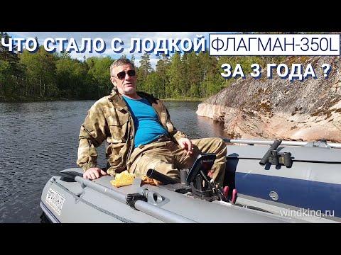 Стоит ли покупать лодку Флагман 350L НДНД ?   Отзыв о лодке   ПОСМОТРИ ПЕРЕД ПОКУПКОЙ!