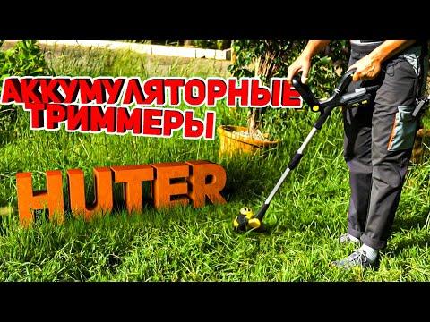 Аккумуляторные триммеры HUTER