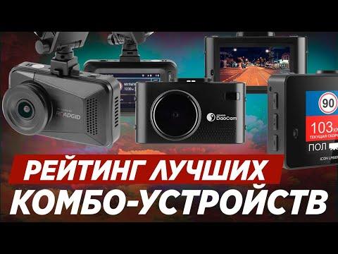 ТОП-5 лучших комбо-устройств 2021! / И снимают и детектируют камеры ГИБДД